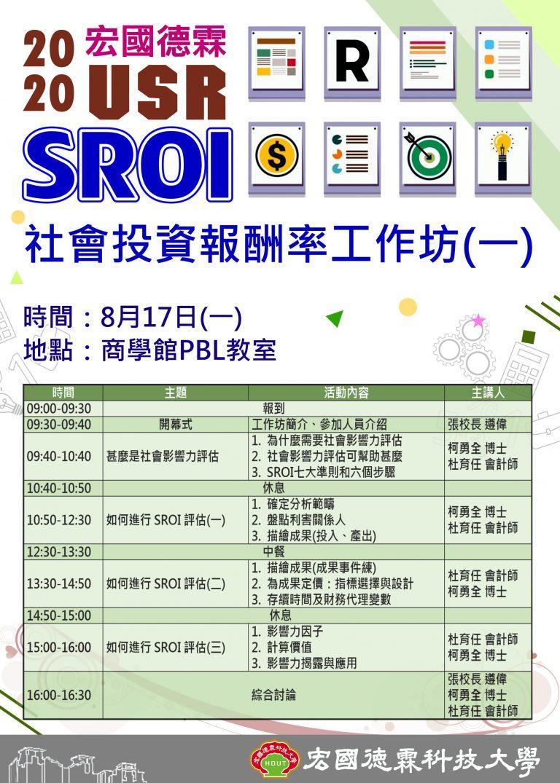 社會影響力體現評估工作坊-社會投資報酬率SROI實作(一)