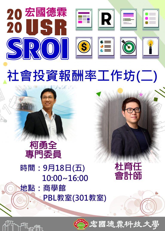 社會影響力體現評估工作坊-社會投資報酬率SROI實作(二)