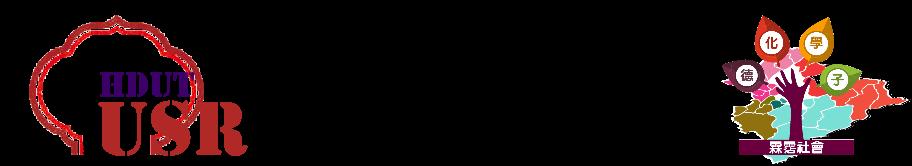 宏國德霖科技大學USR計畫